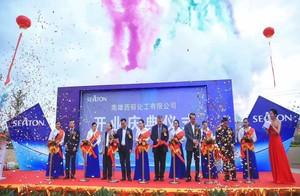 南雄西顿化工开业庆典仪式