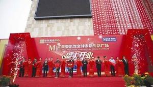 九江红星美凯龙全球家居生活广场开业庆典