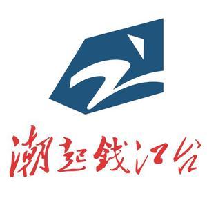 浙江钱江频道