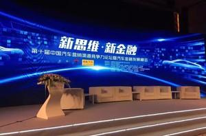 新思维·新金融——第十届中国汽车营销渠道竞争力论坛暨汽车金融发展峰会