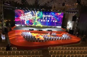 一起奔跑炫青春——芒果TV2017广告推介会广州站