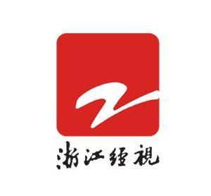 浙江经视频道
