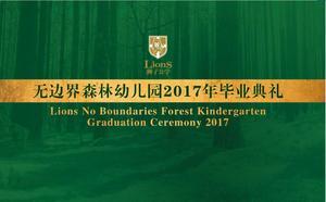 无边界森林幼儿园2017年毕业典礼