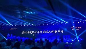 2016华夏地产华东区域品牌发布会.