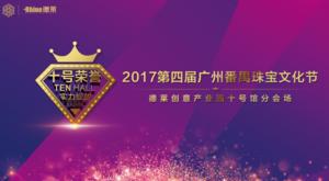 2017第四届广州番禺珠宝节十号馆