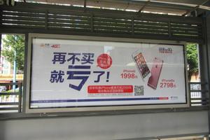 BRT户外媒体