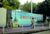 工地围墙广告