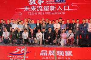 中国品牌价值500强50人论坛