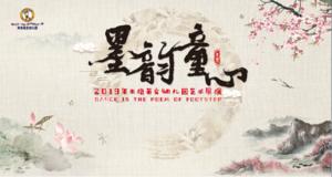 20190622 米洛英文幼儿园文艺汇演——墨韵童心